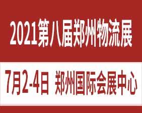2021第八屆中國鄭州國際物流展覽會