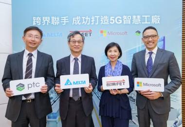 台达发表5G智能工厂于桃园厂区与远传微软参数科技携手展现跨界综效