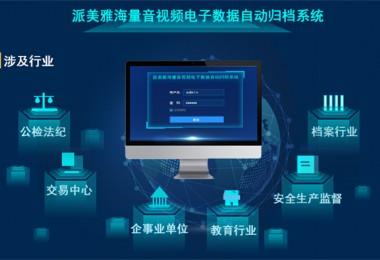 派美雅海量音視頻電子數據自動歸檔行業應用