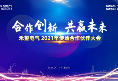合作创新,共赢未来--禾望电气 2021年传动合作伙伴大会隆重召开