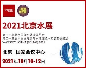 2021北京国际水处理展览会
