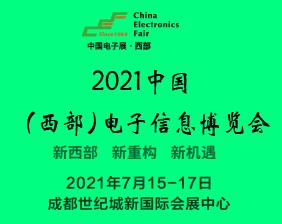 2021年中国(西部)电子信息博览会