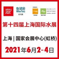 上海国际水处理展览会AQUATECH CHINA 2021-- 观众参观邀请函