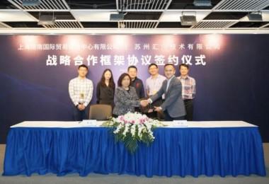 汇川技术与南南国际签署战略合作框架协议