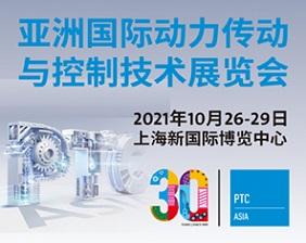 第二十六届亚洲国际动力传动与控制技术展览会(PTC ASIA 2021)