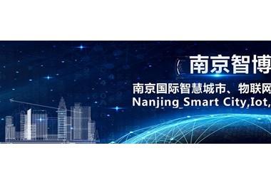 2021中国国际智慧城市+物联网+大数据=智博会