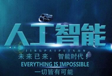 2021南京國際人工智能產品展覽會