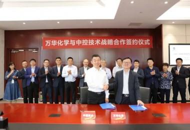 中控技術與萬華化學簽署戰略合作協議