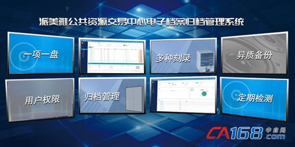 公共资源交易中心电子档案自动归档管理系统