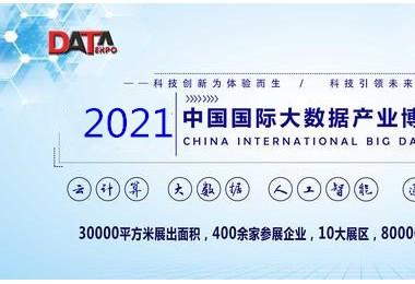 大數據物聯網2021南京國際大數據產業博覽會