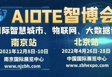 2021南京AIOTE 第14屆智慧城市、物聯網、大數據 展