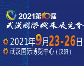 2021第10届武汉国际机床展览会