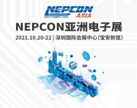 2021NEPCON亚洲电子展