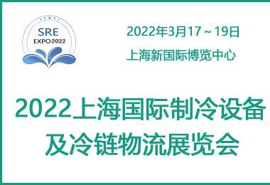 2022上海国际制冷设备及冷链物流展览会