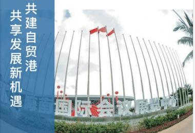 2022中国海南国际智慧城市建设展览会