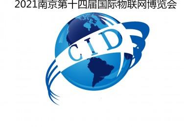 2021第十四屆南京國際物聯網展覽會  智慧全球