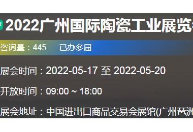 2022第36屆中國高性能陶瓷及粉體工業展覽會