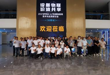 M-IoT机器物联网解决方案研讨会成功在安徽合肥举办