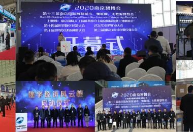 展会专题 2021 南京国际半导体博览会