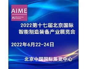 北京国际智能制造装备产业展览会(AIME  Expo )