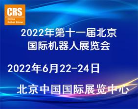 2022第十一届北京国机器人展览会(CRS  EXPO)