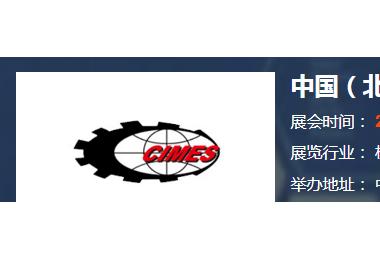 2022北京机床展|2022中国机床展|2022CIMES
